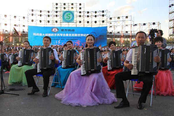 新疆塔城市刷新最大规模手风琴合奏吉尼斯世界纪录