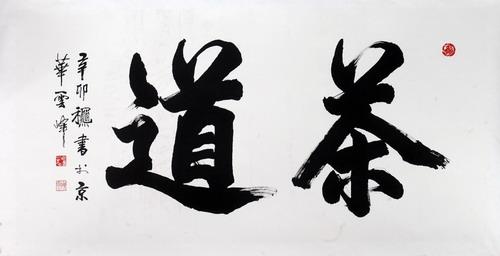 """偶然之得写""""云峰""""——记中国当代著名书法家云峰图片"""