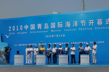 2010青岛国际海洋节隆重开幕