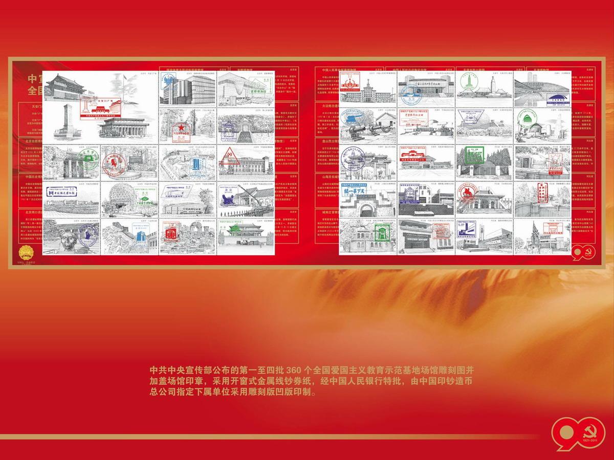 《中国共产党成立九十周年》纪念邮票,纪念封,纪念邮资明信片,中国
