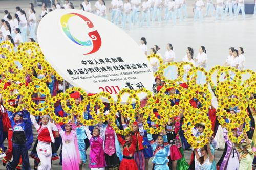 第九届全国少数民族传统体育运动会开幕