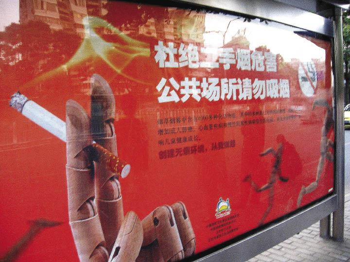 禁烟广告牌