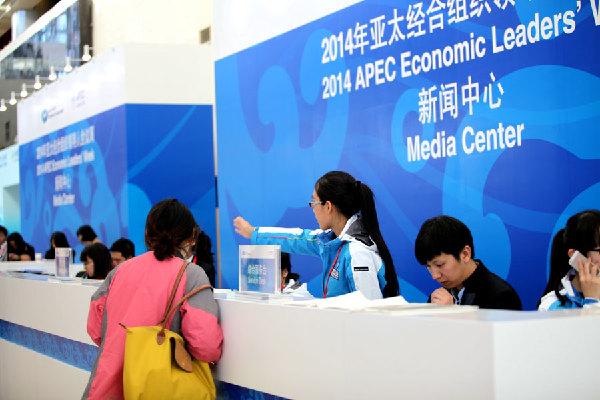 2014年亚太经合组织(APEC)领导人会议周活动11月5日至11日在北图片