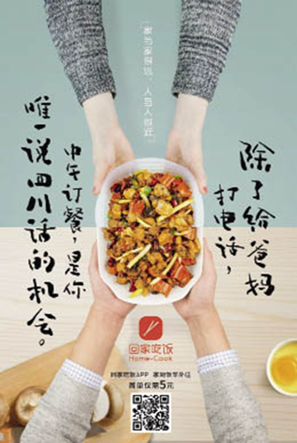 China today poster of home cook app many successful chinese online food forumfinder Choice Image