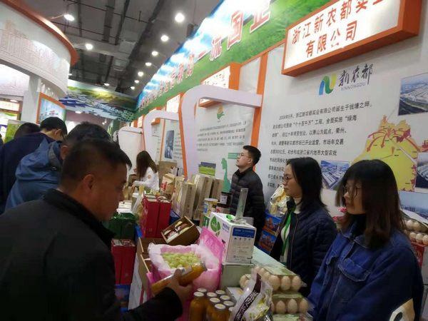 中外优质农产品亮相2018浙江农业博览会