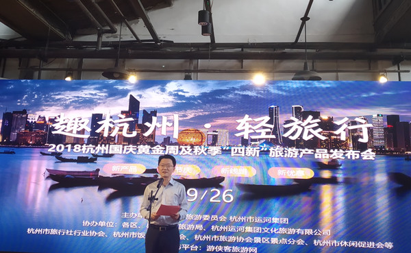 """2018国庆""""黄金周""""杭州""""四新"""""""