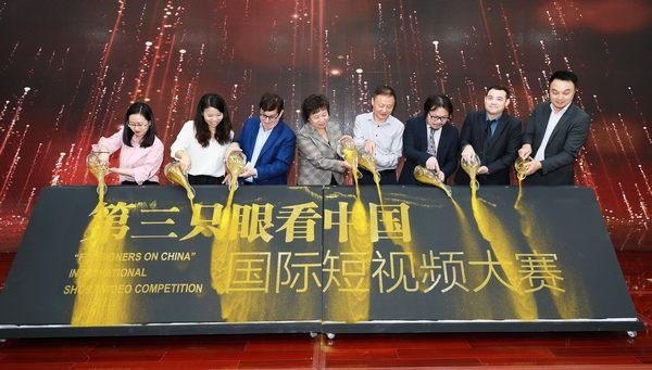 """首届""""第三只眼看中国""""国际短视频大赛新闻发布暨启动仪式在北京举行"""